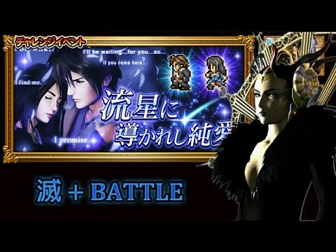 [FFRK JP] FFVIII Event | Squall & Rinoa - Edea (Apocalypse +) 滅+ Battle #62
