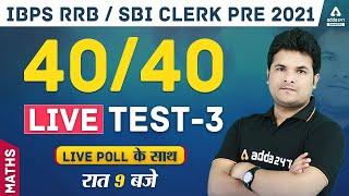 SBI Clerk \u0026 IBPS RRB PO/Clerk 2021 | Maths | Live Test #3