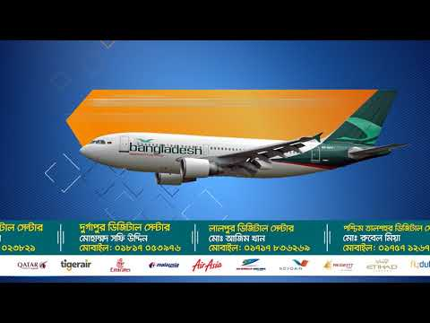 How to buy Air Ticket online | Online Ticket Confirm | Visa Processing | Date Change | Hotel Booking