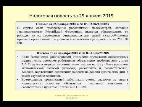 29012019 Налоговая новость о медицинских осмотрах / medical examinations and taxes