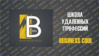 Бизнес школа