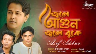 Jole Agun Jole Buke | জ্বলে আগুন জ্বলে বুকে  | Asif Akbar | Official Audio Sad Song 2021