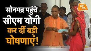 LIVE : Sonbhadra पहुंचे सीएम योगी,…