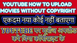 HOW TO UPLOAD MOVIES WITHOUT COPYRIGHT AND EARN MONEY. YOUTUBE पर मूवीज अपलोड करे और पैसे कमाए