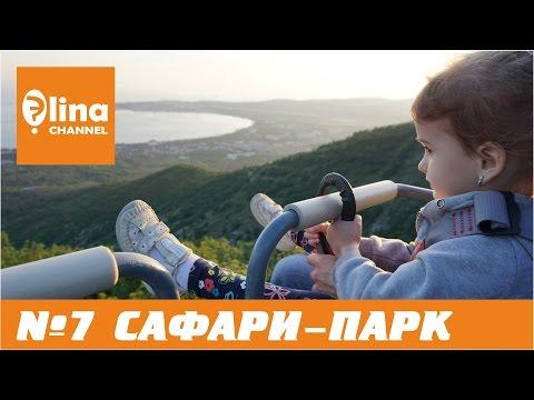 Сафари парк ЧАСТЬ №7 Канатная дорога Геленджик