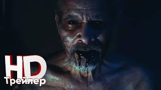 Оно приходит ночью (2017) — Русский [Трейлер HD]