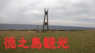 給油と宿泊の為に、徳之島へ寄りました。 徳のある島、徳之島は「人はい...