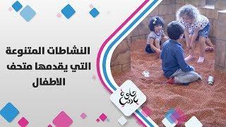 سوسن الدلق تتحدث عن النشاطات المتنوعة التي يقدمها متحف الاطفال
