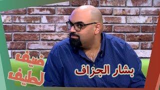 بشار الجزاف