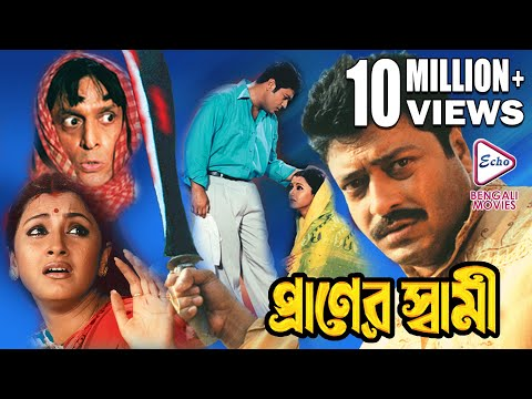 PRANER SWAMI   প্রাণের স্বামী   FIRDOUSH   RACHANA   SUBHASIS   Echo Bengali Movie