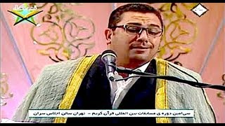 30th International Quran Competition Iran Sheikh Anwar Shahat Guest Reciter 2013