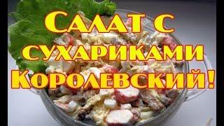 """Салат с сухариками """"Королевский. """""""