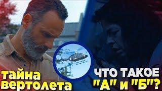 """Ходячие мертвецы 9 сезон 3 серия - Что такое """"А"""" и """"Б""""? - Обзор серии"""