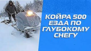 Обзор мотособаки для глубокого снега KOiRA | КОЙРА 500 и КОЙРА 500 мини