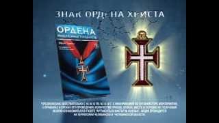 Ордена иностранных государств(, 2012-11-01T06:25:53.000Z)