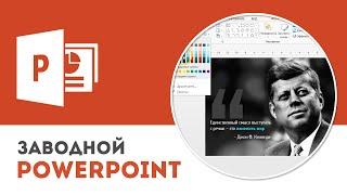 Как правильно оформлять цитаты на слайдах Microsoft PowerPoint(, 2014-10-08T04:58:17.000Z)