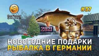 Новогодние Подарки Рыбалка в Германии Fisher Online 37