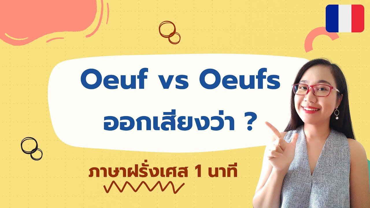 oeuf vs oeufs อ่านออกเสียงว่ายังไง ? I ภาษาฝรั่งเศสในชีวิตประจำวัน I French with Khwan #shorts