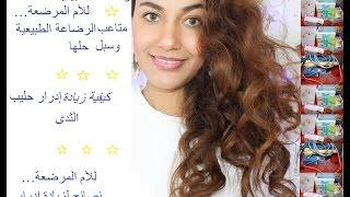 الرضاعة الطبيعية*** L'allaitement maternel *version arabe *طرق لزيادة اللبن عند الام*Fous rire