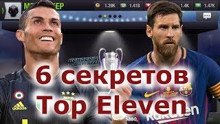 Top Eleven 6 секретов игры