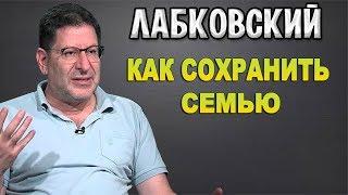 МИХАИЛ ЛАБКОВСКИЙ - КАК СОХРАНИТЬ СЕМЬЮ