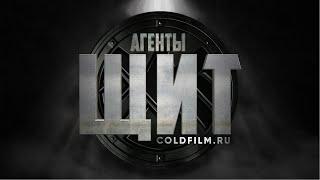 Агенты ЩИТ 4 сезон [Обзор] / Agents of S.H.I.E.L.D. [Трейлер на русском]