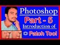 Introduction of Photoshop tutorial number 5 Patch tool in Hindi