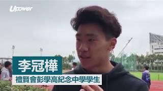 Publication Date: 2019-02-27 | Video Title: upower 【學界D3A4田徑】男子百米準決賽第2入決賽