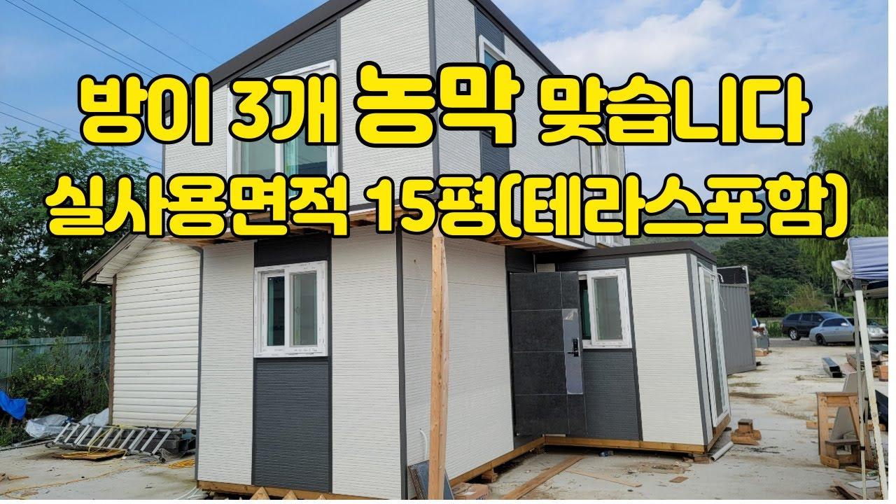 전원주택으로 오해 받는 3룸 농막 넓은 농막 찾는분은 꼭 보세요.