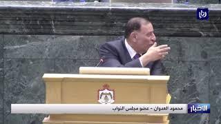 نقاشات حادة ومطالب بمكافحة جادة للفساد في مناقشات الموازنة (14/1/2020)