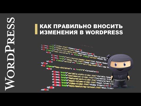 Изменение функционала wordpress