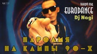 Ностальгия Хиты 90-х Eurodance (Part 1)