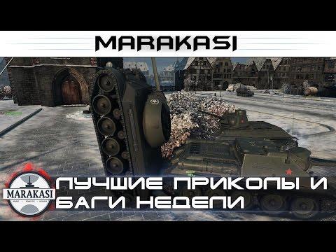 ТАНКИ онлайн (World of Tanks) видео смотреть БЕСПЛАТНО
