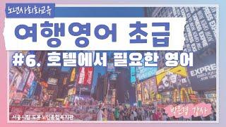 [노년사회화교육] 여행영어 초급 6편-박은경 강사