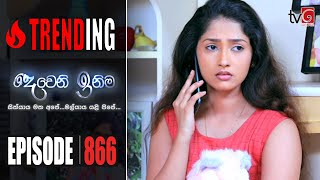 Deweni Inima | Episode 866 21th July 2020 Thumbnail
