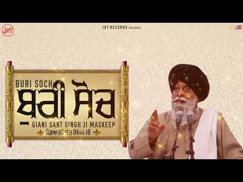 Buri Soch - Giani Sant Singh Ji Maskeen | New Katha 2019 | JOT Records