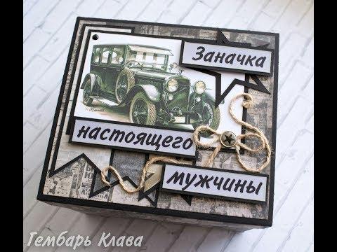 MagicBox Заначка для настоящего мужчины