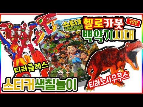 공룡메카드 공룡박사 스티커 색칠공부 Myhiton