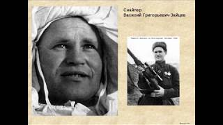 Время истории - Василий Зайцев (третий выпуск)