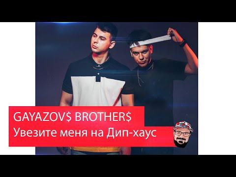 🖖🏻 Иностранец реагирует на GAYAZOV$ BROTHER$ - Увезите меня на Дип-хаус