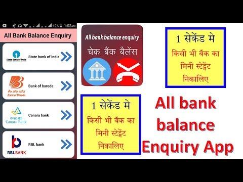 All bank balance enquiry 1 सेकंड  में  किसी भी बैंक का बनाने और all bank miss call number