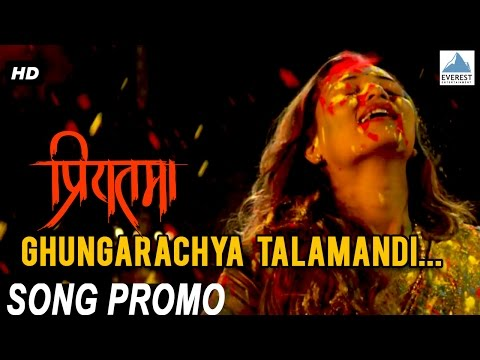 Ghungarachya Taalavar Promo - Priyatama | Romantic Marathi Songs | Siddharth Jadhav, Girija Joshi