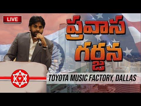LIVE || JanaSena Pravasa Garjana || జనసేన ప్రవాస గర్జన || Dallas || JanaSena Party || Pawan Kalyan