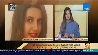 محامي الفتاة المصرية مريم: تم تغيير مسار التحقيق من الاعتداء إلى القتل.. وتم تحريك دعوى قضائية