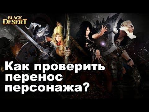 BDO: Как проверить перенесли персонажа или нет в Black Desert (MMORPG - ИГРЫ)
