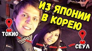Из Японии в Корею. Неожиданный K-pop и как мы замерзли в Сеуле