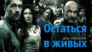 """Обзор сериала """"Остаться в живых"""" 1 сезон"""