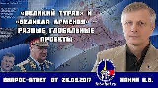 Валерий Пякин. «Великий Туран» и «Великая Армения» - разные глобальные проекты