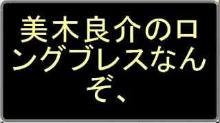 森公美子のロングブレスに関するブログに美木良介が困惑する 2013.05.30...