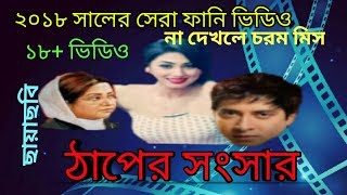 Bangla movie 18+ funny dubbing |Thaper songshar | shakib khan | apu biswash